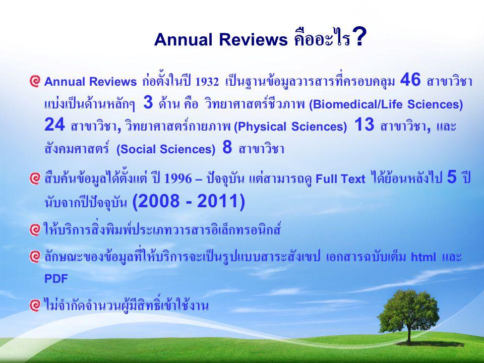 Annual Reviews คืออะไร
