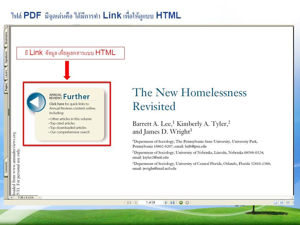มี Link ข้อมูล เพื่อดูเอกสารแบบ HTML