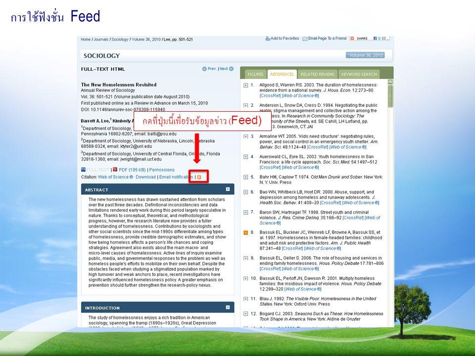 กดที่ปุ่มนี้เพื่อรับข้อมูลข่าว (Feed)