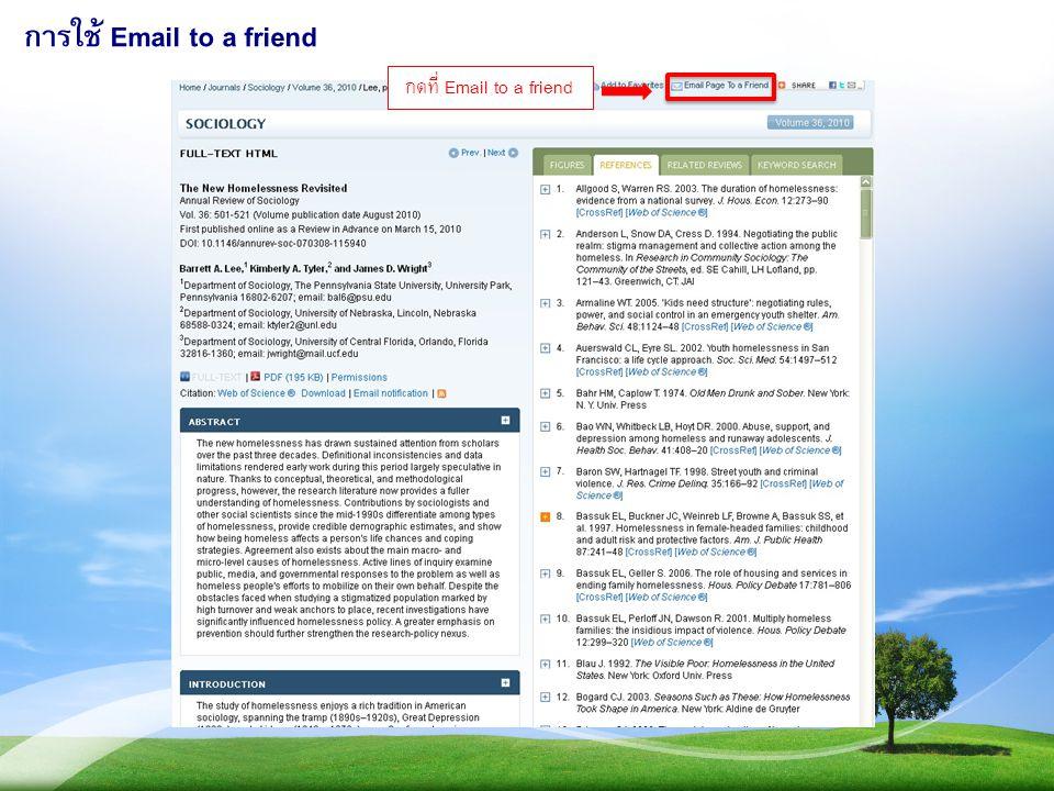 การใช้ Email to a friend