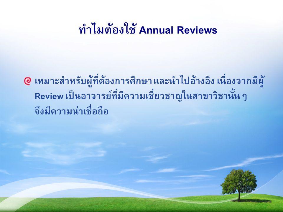 ทำไมต้องใช้ Annual Reviews