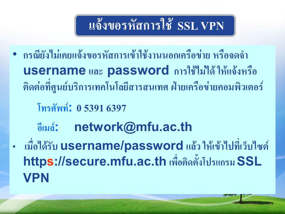 แจ้งขอรหัสการใช้ SSL VPN