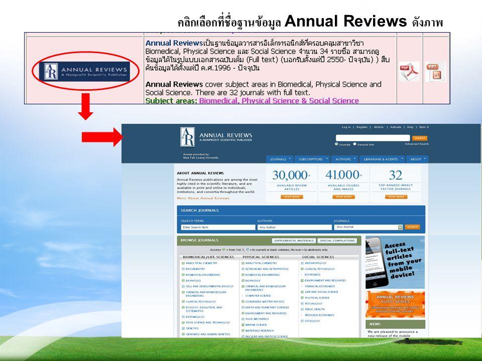 คลิกเลือกที่ชื่อฐานข้อมูล Annual Reviews ดังภาพ