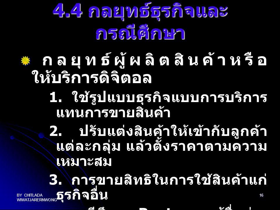 4.4 กลยุทธ์ธุรกิจและกรณีศึกษา