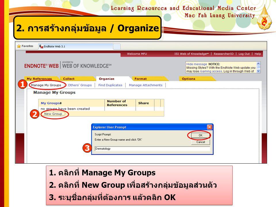 2. การสร้างกลุ่มข้อมูล / Organize