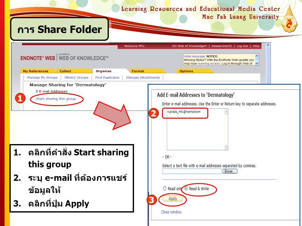 การ Share Folder 1 2 คลิกที่คำสั่ง Start sharing this group