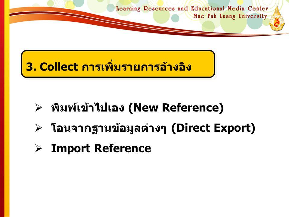 3. Collect การเพิ่มรายการอ้างอิง