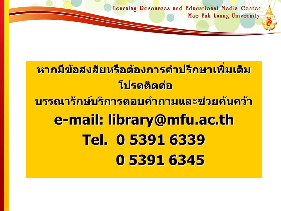 e-mail: library@mfu.ac.th Tel. 0 5391 6339 0 5391 6345