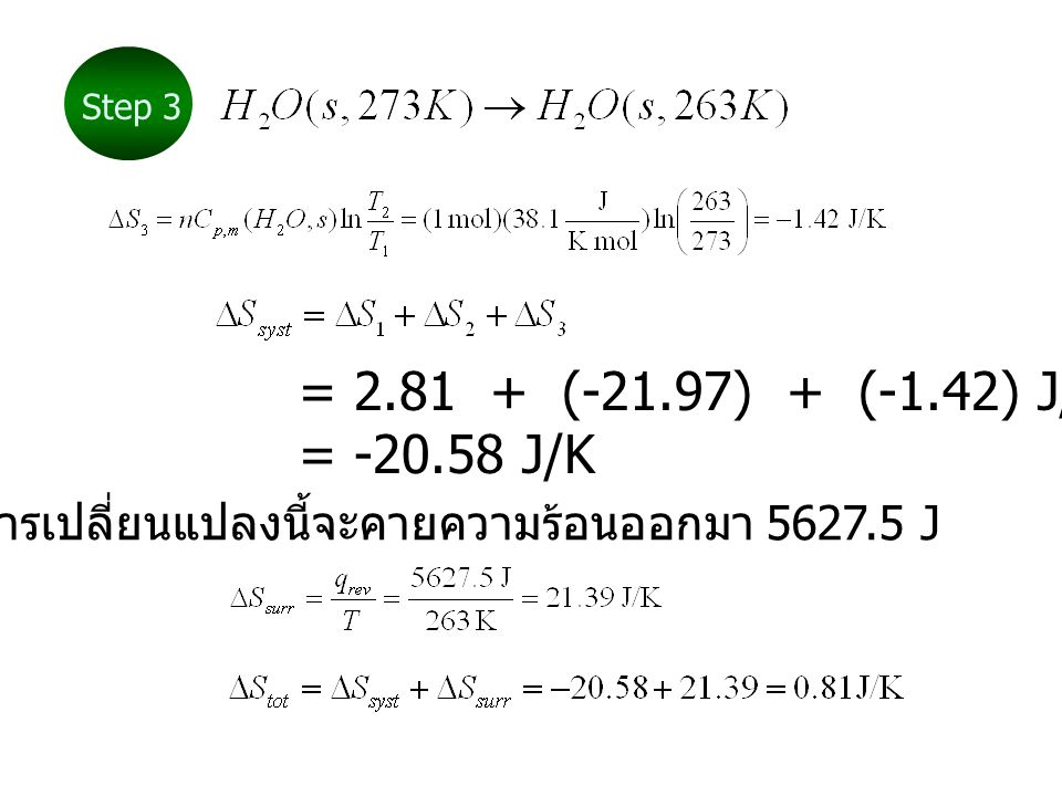 การเปลี่ยนแปลงนี้จะคายความร้อนออกมา 5627.5 J