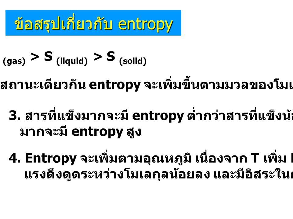 ข้อสรุปเกี่ยวกับ entropy