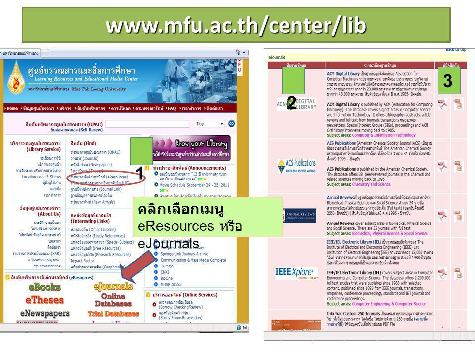 www.mfu.ac.th/center/lib 2 3 1 คลิกเลือกเมนู eResources หรือ eJournals