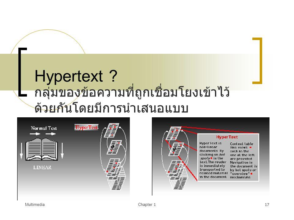 Hypertext กลุ่มของข้อความที่ถูกเชื่อมโยงเข้าไว้ด้วยกันโดยมีการนำเสนอแบบ Interactive. Multimedia.