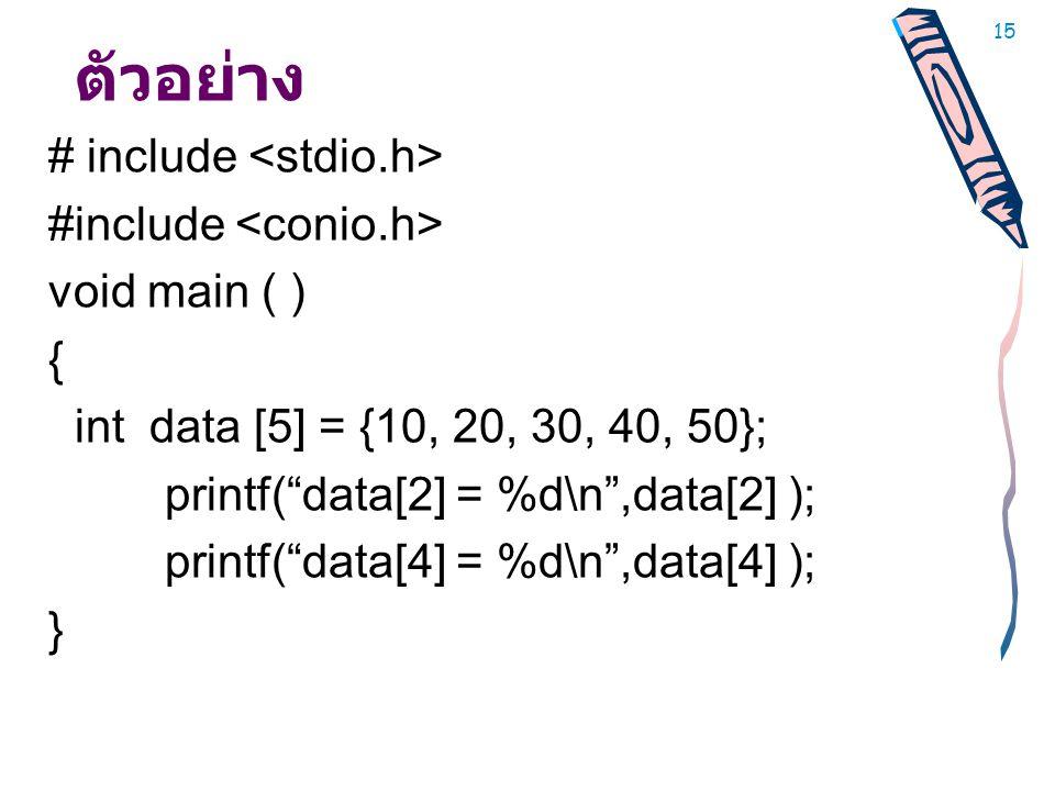 ตัวอย่าง # include <stdio.h> #include <conio.h>
