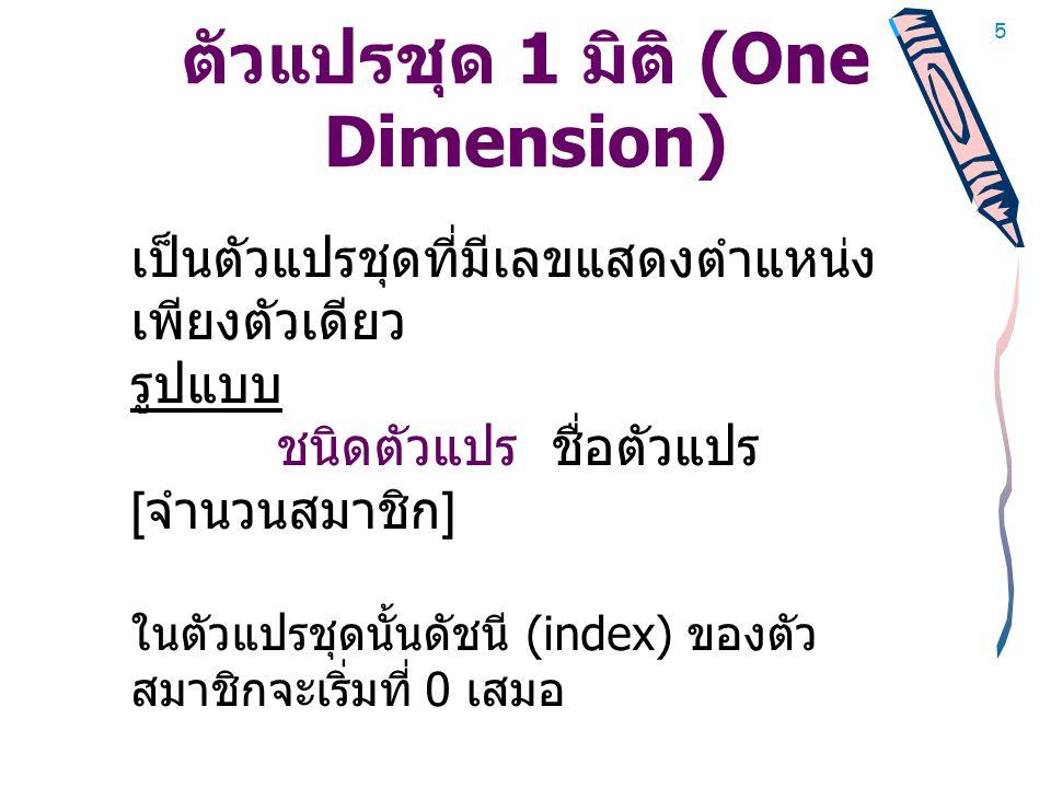 ตัวแปรชุด 1 มิติ (One Dimension)