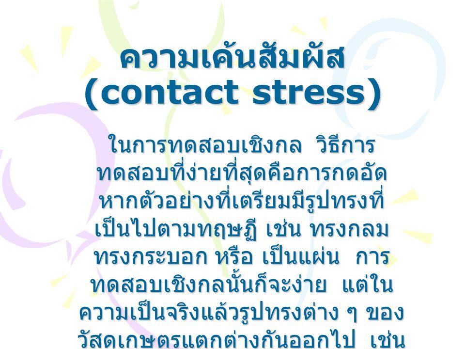 ความเค้นสัมผัส (contact stress)