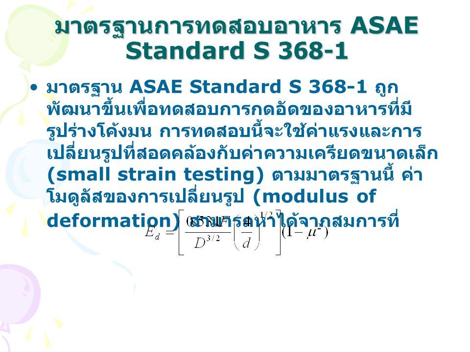 มาตรฐานการทดสอบอาหาร ASAE Standard S 368-1