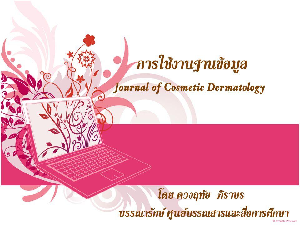 การใช้งานฐานข้อมูล Journal of Cosmetic Dermatology