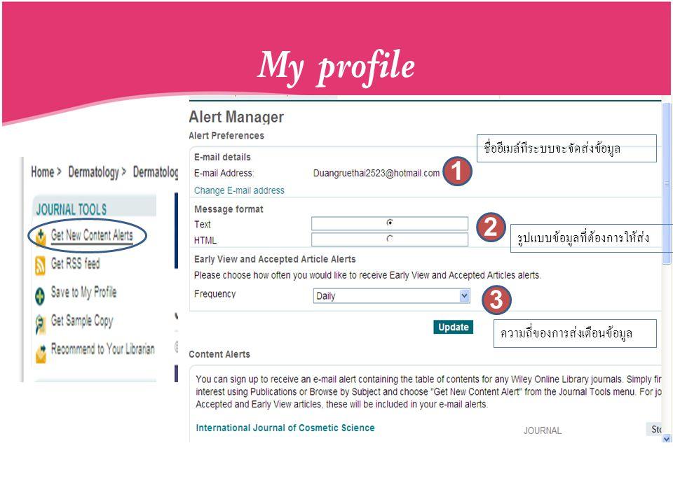 My profile 1 2 3 ชื่ออีเมล์ทีระบบจะจัดส่งข้อมูล
