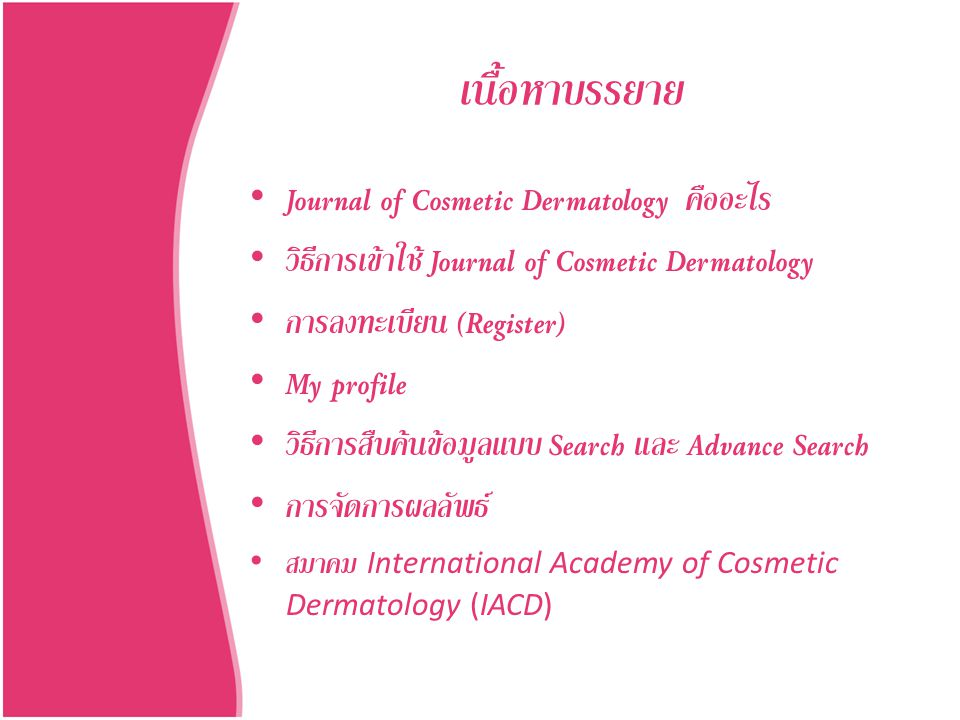 เนื้อหาบรรยาย Journal of Cosmetic Dermatology คืออะไร