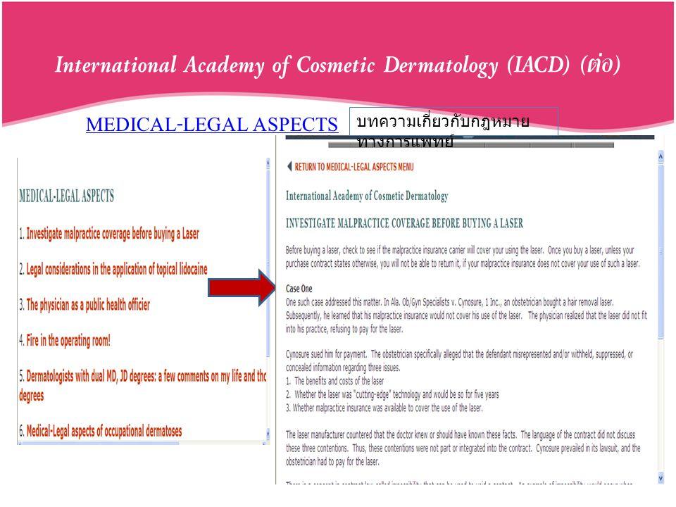 International Academy of Cosmetic Dermatology (IACD) (ต่อ)