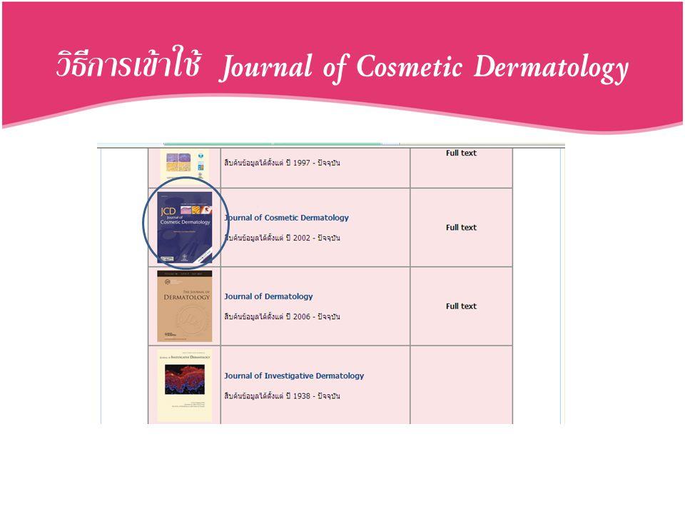 วิธีการเข้าใช้ Journal of Cosmetic Dermatology