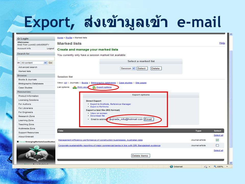 Export, ส่งเข้ามูลเข้า e-mail