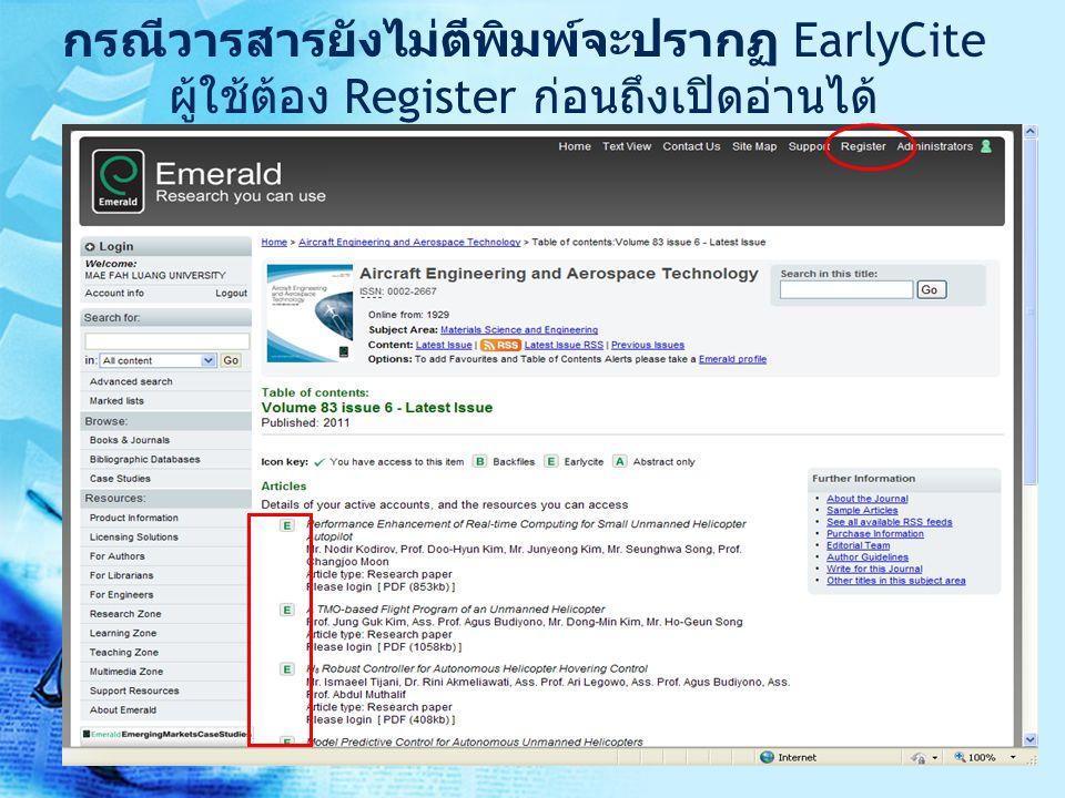 กรณีวารสารยังไม่ตีพิมพ์จะปรากฏ EarlyCite ผู้ใช้ต้อง Register ก่อนถึงเปิดอ่านได้