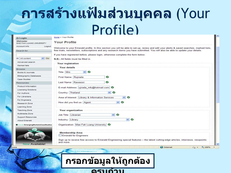 การสร้างแฟ้มส่วนบุคคล (Your Profile)