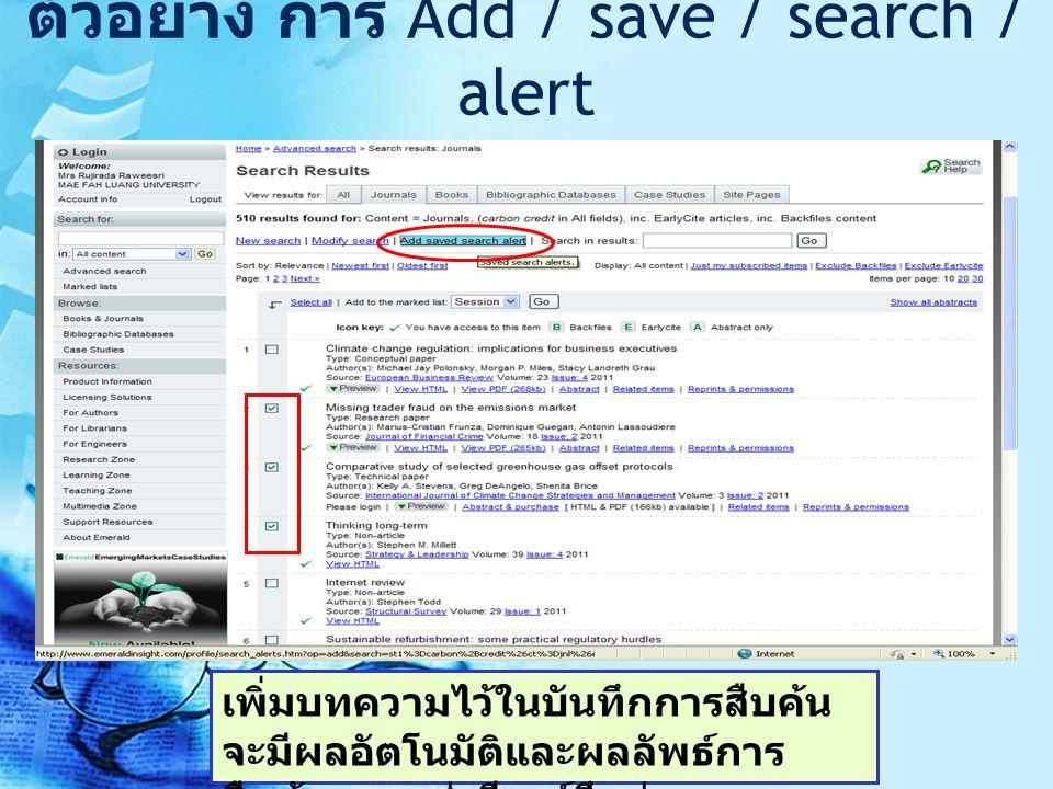 ตัวอย่าง การ Add / save / search / alert
