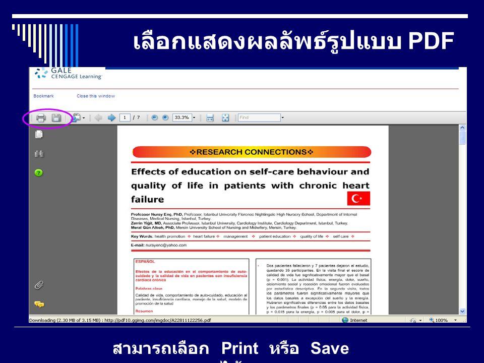 เลือกแสดงผลลัพธ์รูปแบบ PDF