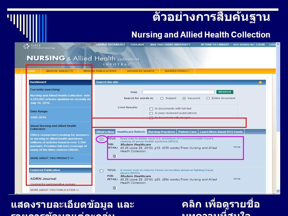 ตัวอย่างการสืบค้นฐาน Nursing and Allied Health Collection