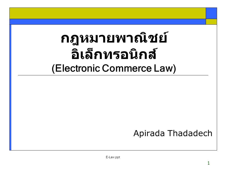 กฎหมายพาณิชย์อิเล็กทรอนิกส์ (Electronic Commerce Law)