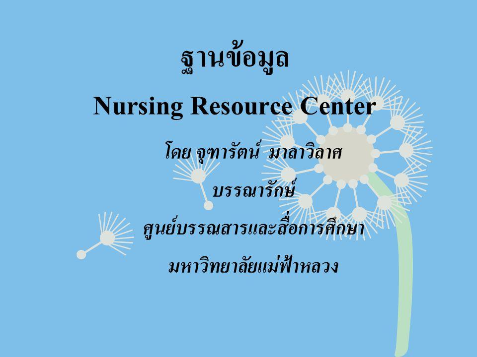 ฐานข้อมูล Nursing Resource Center