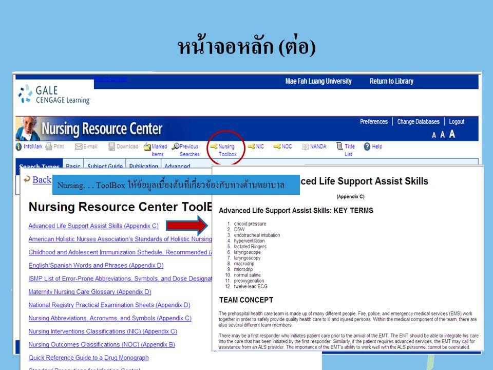 หน้าจอหลัก (ต่อ) Nursing. . . ToolBox ให้ข้อมูลเบื้องต้นที่เกี่ยวข้องกับทางด้านพยาบาล.