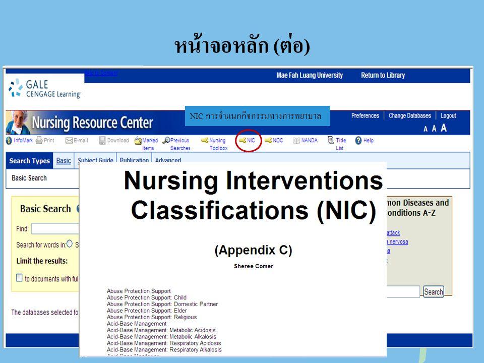 หน้าจอหลัก (ต่อ) NIC การจำแนกกิจกรรมทางการพยาบาล