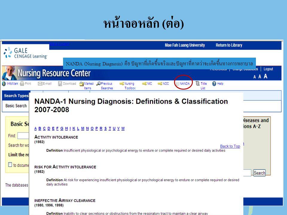 หน้าจอหลัก (ต่อ) NANDA (Nursing Diagnosis) คือ ปัญหาที่เกิดขึ้นจริงและปัญหาที่คาดว่าจะเกิดขึ้นทางการพยาบาล.