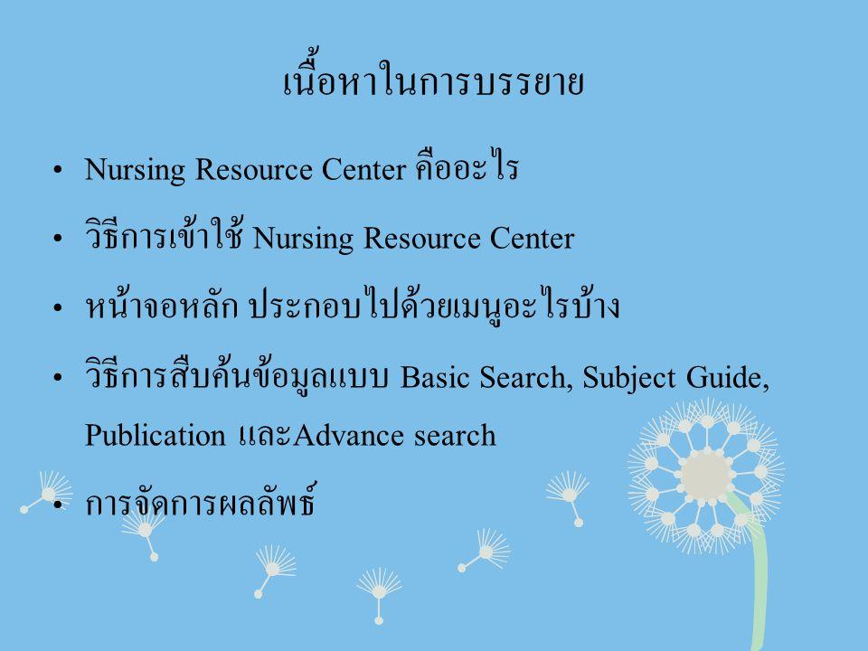 เนื้อหาในการบรรยาย Nursing Resource Center คืออะไร