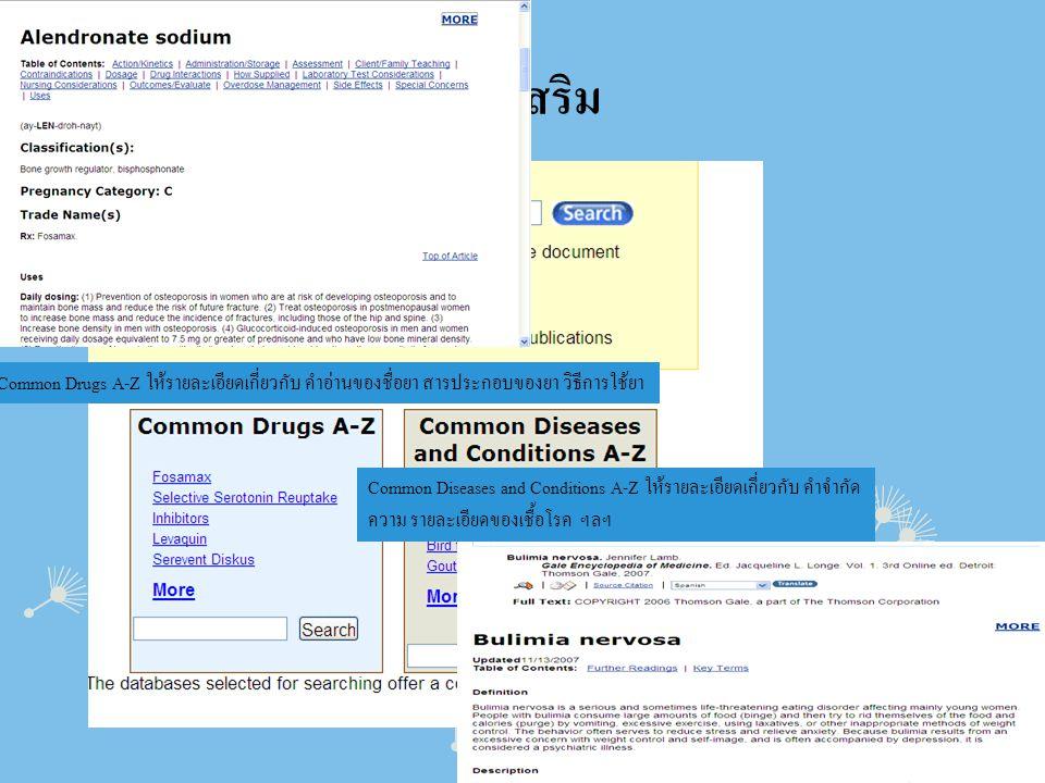เมนูเสริม Common Drugs A-Z ให้รายละเอียดเกี่ยวกับ คำอ่านของชื่อยา สารประกอบของยา วิธีการใช้ยา.