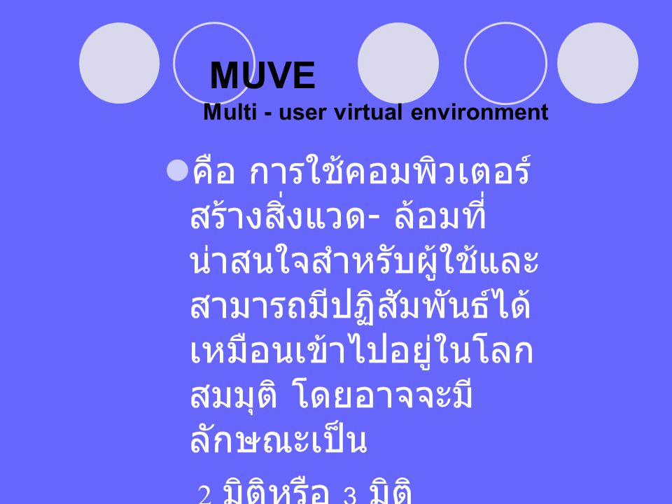 MUVE Multi - user virtual environment