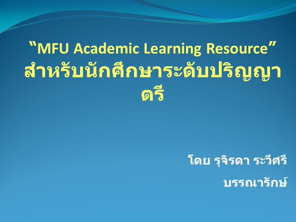 MFU Academic Learning Resource สำหรับนักศึกษาระดับปริญญาตรี
