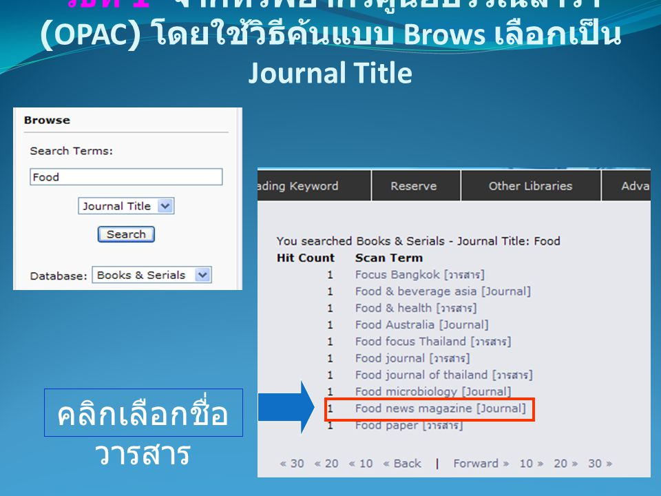 วิธีที่ 1 จากทรัพยากรศูนย์บรรณสารฯ (OPAC) โดยใช้วิธีค้นแบบ Brows เลือกเป็น Journal Title