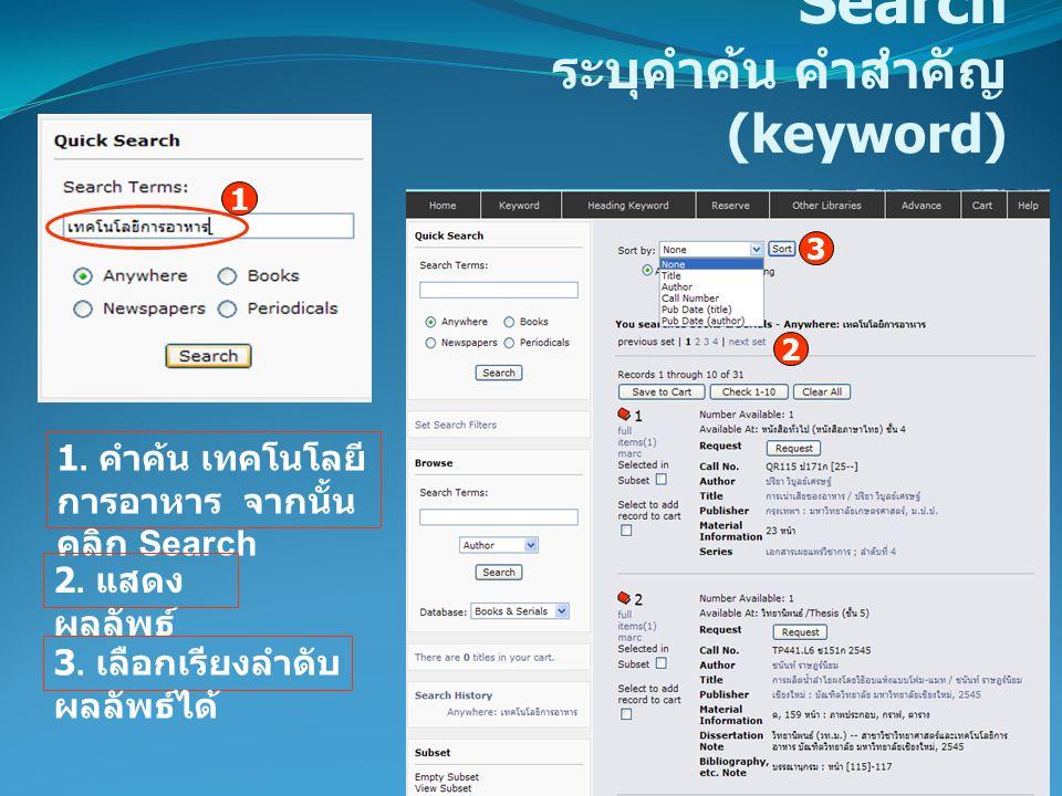 การสืบค้นแบบ Quick Search ระบุคำค้น คำสำคัญ (keyword)