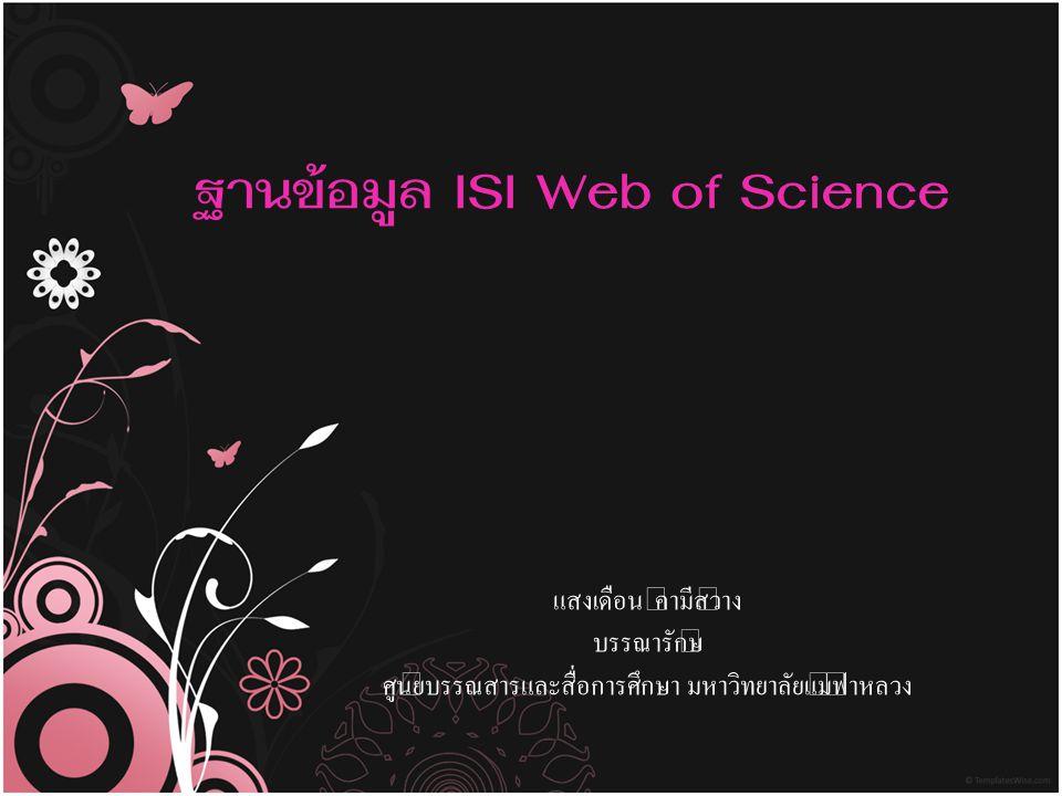 ฐานข้อมูล ISI Web of Science