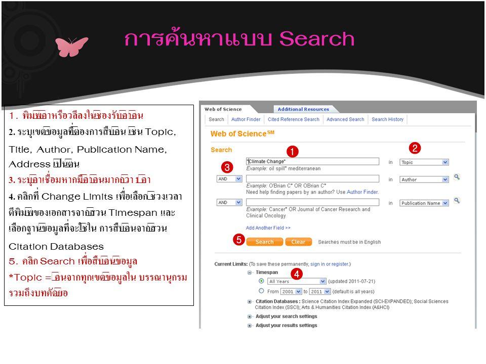 การค้นหาแบบ Search