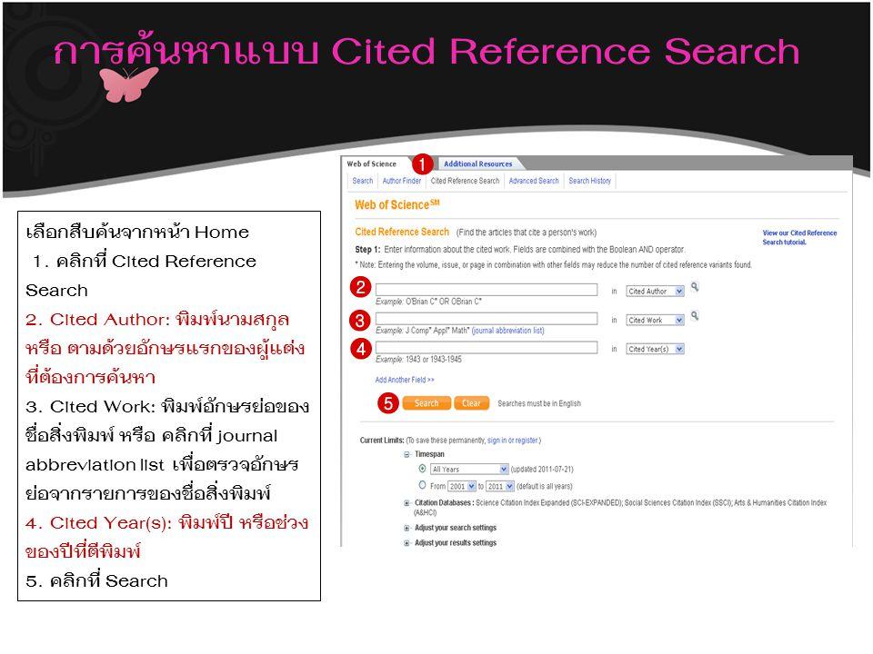 การค้นหาแบบ Cited Reference Search