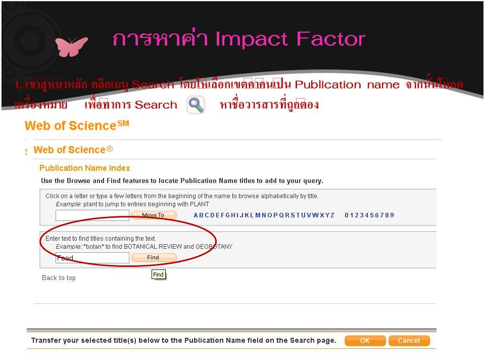 การหาค่า Impact Factor