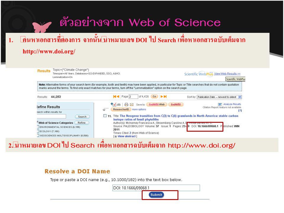ตัวอย่างจาก Web of Science