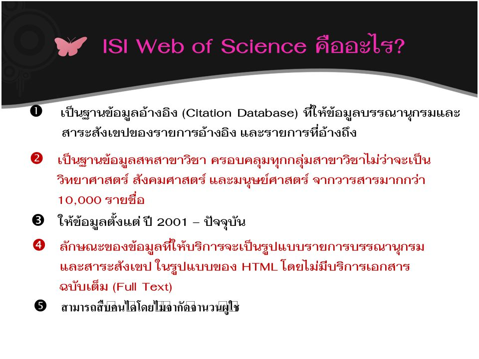 ISI Web of Science คืออะไร