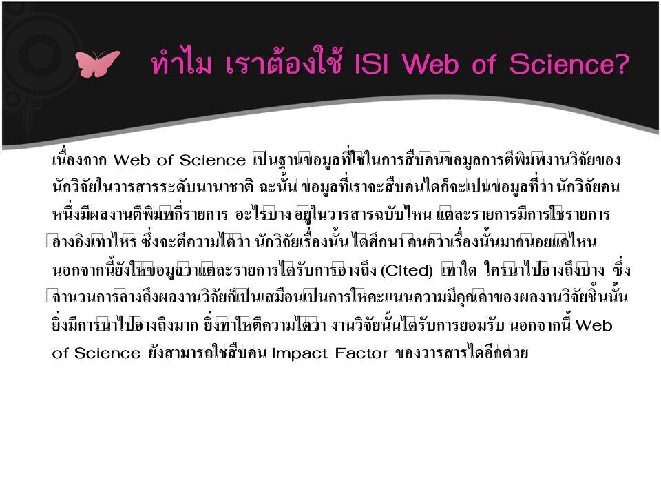 ทำไม เราต้องใช้ ISI Web of Science