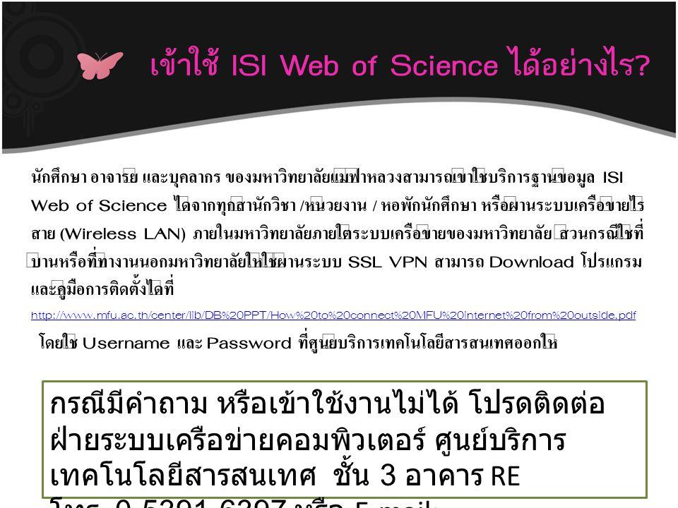 เข้าใช้ ISI Web of Science ได้อย่างไร